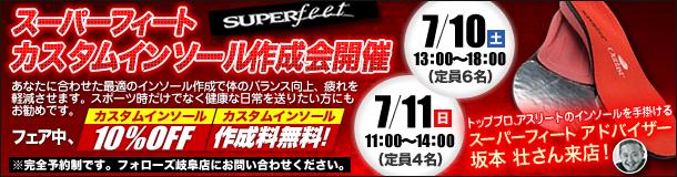 SUPER FEET【スーパーフィート】作成会開催
