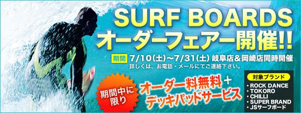 SURF BOARDS【サーフボード】オーダーフェアー開催!!期間中に限りオーダー料無料!!