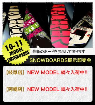 【SNOWBOARDS】【SNOWWEAR】展示予約会を開催いたします。