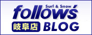 follow's 岐阜店ブログ
