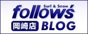 follow's 岡崎店ブログ