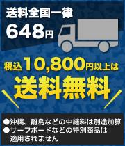 送料一律648円
