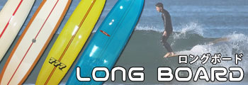 Long boards【ロングボード】