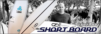 Short boards�y�V���[�g�{�[�h�z