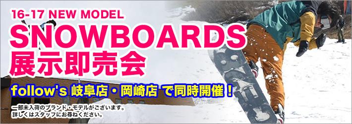 SNOWBOARDS展示即売会
