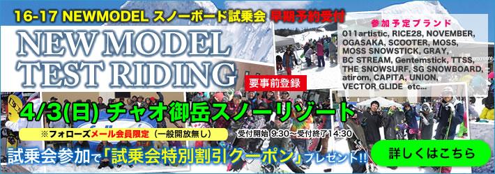 チャオ御岳スノーリゾート スノーボード試乗会