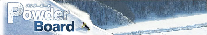 POWDER BOARD�y�p�E�_�[�{�[�h�z